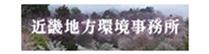 近畿地方環境事務所