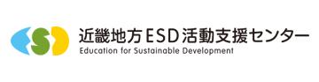 近畿地方ESD活動支援センター